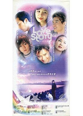 【中古】ビデオCDソフト LOVE STORY 愛情故事[韓国版]