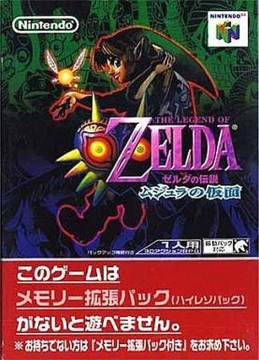 ゼルダの伝説 ムジュラの仮面 3D