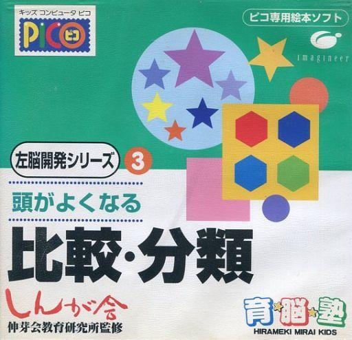 【中古】ピコソフト 育脳塾3 比較・分類