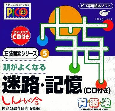 【中古】ピコソフト 育脳塾5 迷路・記憶