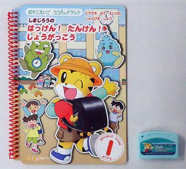 【中古】学習:ココパッドソフト おやこえいご ココパッドブック しまじろうのはっけん!たんけん!しょうがっこう(2005年1月15日発行号)