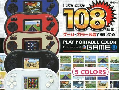 【中古】その他ゲーム プレイポータブルカラー ゲームU 108 (ブルー)