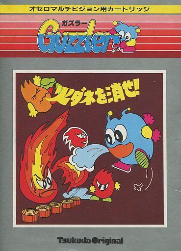 【中古】オセロマルチビジョンソフト Guzzler(ガズラー) -火ダネを消せ!!-(状態:箱(内箱含む)状態難)