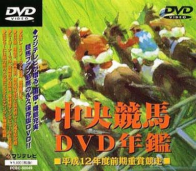 【中古】その他DVD 競馬・中央競馬DVD年鑑 平成12年度前期 ((株) ポニーキャニオン)