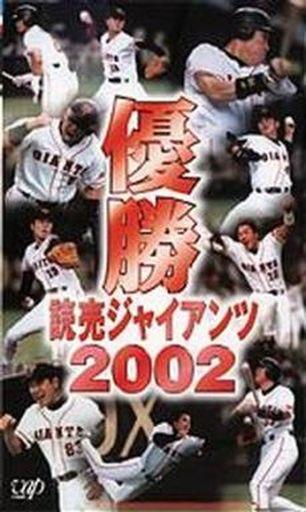 【中古】その他DVD 優勝 読売ジャイアンツ2002