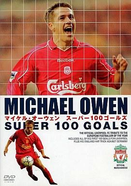 【中古】その他DVD マイケル・オーウェン スーパー100ゴールズ