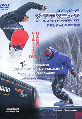 【中古】その他DVD スノーボード スノーボードジブテクニックスノーボードシ
