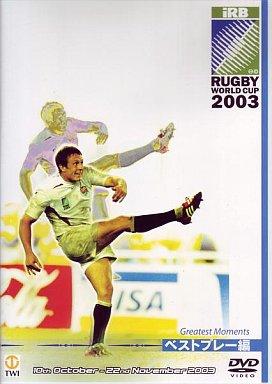 【中古】その他DVD ラグビー ラグビーワールドカップ2003(ベストプレー