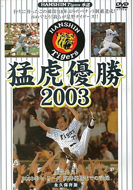 【中古】その他DVD 野球 猛虎優勝2003 阪神タイガース 永久保