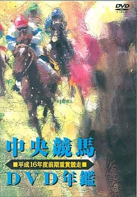 【中古】その他DVD スポーツ中央競馬 DVD 年鑑平成 16 年度前