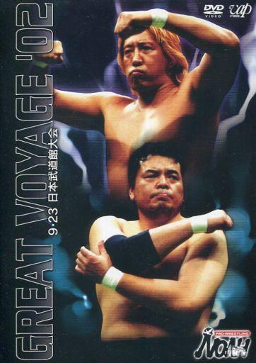 【中古】その他DVD プロレスリング NOAH GREAT VOYAGE'02 ?9.23日本武道館大会?