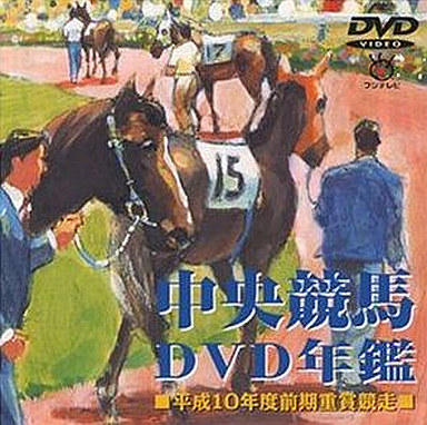 【中古】その他DVD 競馬・中央競馬DVD年鑑 平成10年前期重 ((株) ポニーキャニオン)