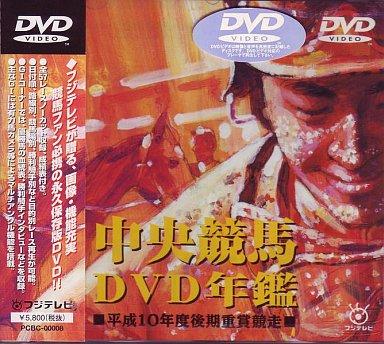 【中古】その他DVD 競馬・中央競馬DVD年鑑 平成10年後期重 ((株) ポニーキャニオン)