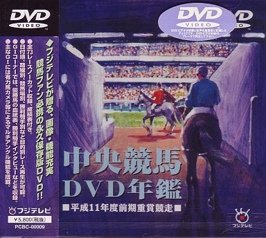 【中古】その他DVD 競馬・中央競馬DVD年鑑 平成11年前期重 ((株) ポニーキャニオン)