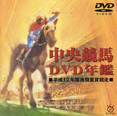【中古】その他DVD 競馬・中央競馬DVD年鑑 平成12年度後期 ((株) ポニーキャニオン)