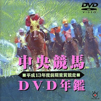 【中古】その他DVD 競馬・中央競馬DVD年鑑 平成13年前期重 ((株) ポニーキャニオン)