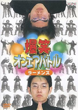 【中古】その他DVD 趣味・爆笑オンエアバトルラーメンズベスト (( 株 ) ポニーキャニオン )