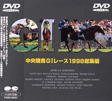 【中古】その他DVD 競馬・中央競馬GIレース総集編1998 ((株) ポニーキャニオン)