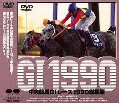 【中古】その他DVD 競馬・中央競馬GIレース総集編1990 ((株) ポニーキャニオン)