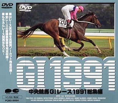 【中古】その他DVD 競馬・中央競馬GIレース総集編1991 ((株) ポニーキャニオン)