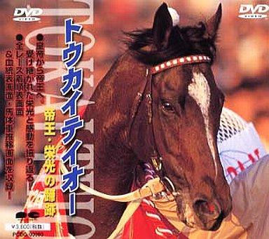 【中古】その他DVD 競馬・トウカイテイオー帝王・栄光の蹄跡 ((株) ポニーキャニオン)