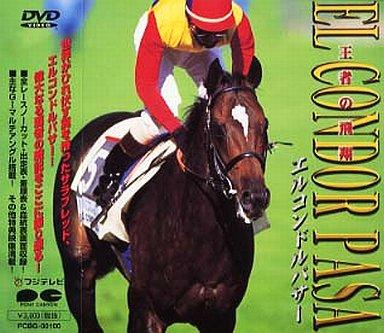【中古】その他DVD 競馬・エルコンドルパサー ((株) ポニーキャニオン)