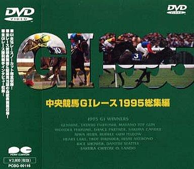 【中古】その他DVD 競馬・中央競馬GIレース1995総集編 ((株) ポニーキャニオン)