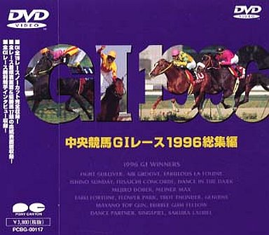 【中古】その他DVD 競馬・中央競馬GIレース1996総集編 ((株) ポニーキャニオン)