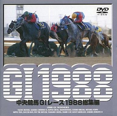 【中古】その他DVD 競馬・中央競馬GIレース1988総集編 ((株) ポニーキャニオン)