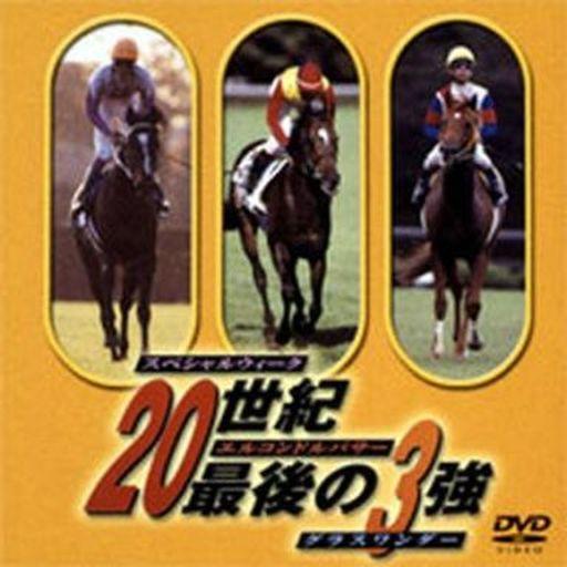 【中古】その他DVD 競馬・20世紀最後の3強 スペシャルウィーク・エルコ ((株) ポニーキャニオン)