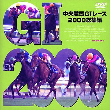 【中古】その他DVD 競馬・中央競馬GIレース2000総集編 ((株) ポニーキャニオン)
