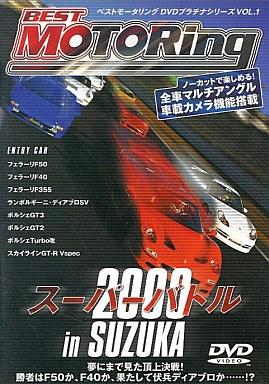 【中古】その他DVD 趣味・ベストモータリング スーパーバトル2000 (パイオニア)