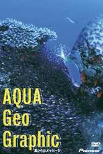 【中古】その他DVD 趣味・アクア・ジオ・グラフィック 海からのメッセージ (パイオニア)