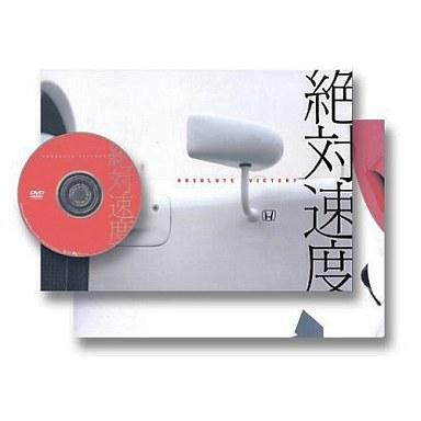 【中古】その他DVD 趣味・絶対速度 ABSOLUTE VICTORY 特別 ((株)SME・インターメディア)