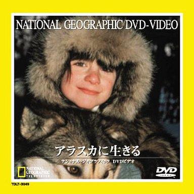 【中古】その他DVD ナショナル・ジオグラフィック・アラスカに生きる (東芝イーエムアイ)