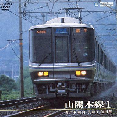 鉄道・1)山陽本線 神戸~岡山、兵庫~和田 (テイチク (株))