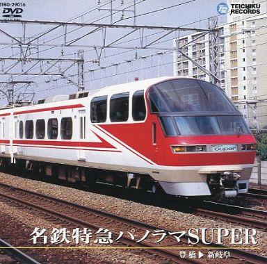 【中古】その他DVD 鉄道・名鉄特急パノラマSuper 豊橋?新岐阜 (テイチク (株))