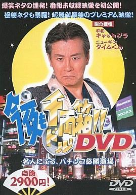 【中古】その他DVD 今夜も千両箱!!DVD 名人による、パチンコ (テレビ東京・(株)テレビ東京製作)