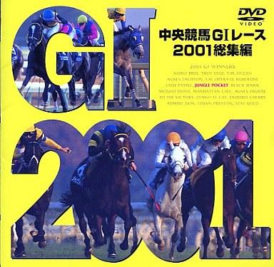【中古】その他DVD 競馬・中央競馬G1レース総集編 コンプリートBOX ((株) ポニーキャニオン)