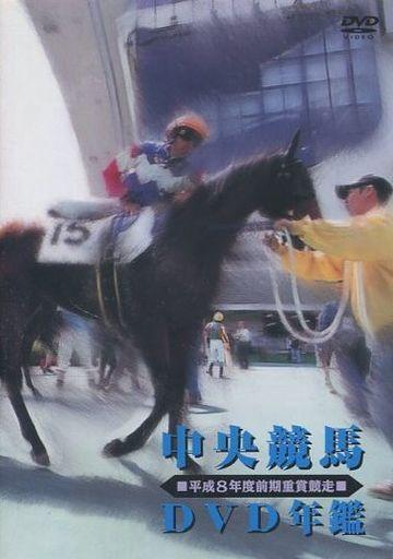 【中古】その他DVD 中央競馬DVD年鑑 平成8年度前期重賞競