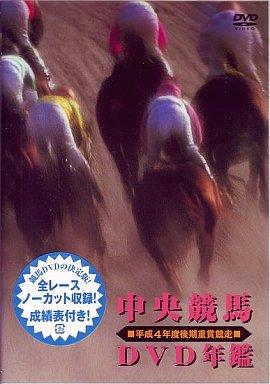 【中古】その他DVD 中央競馬DVD年鑑 平成4年度後期重賞競