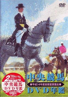 【中古】その他DVD 平成14年度前期重賞競争