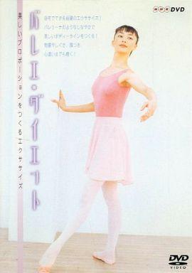 【中古】その他DVD バレエ・ダイエット