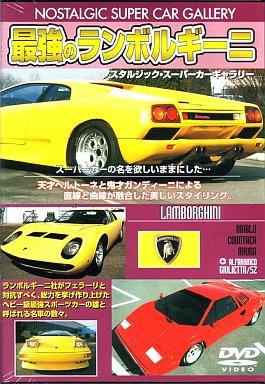 【中古】その他DVD 最強のランボルギーニ(ノスタルジック・スーパーカーギ