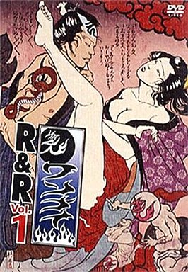 ワンナイ R&R (1) | 中古 | そ...