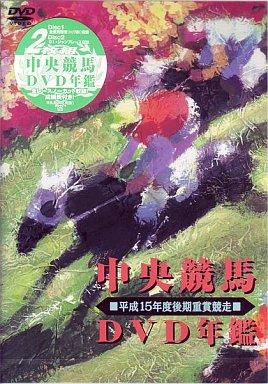 【中古】その他DVD 競馬/中央競馬DVD年鑑 平成15年度後期