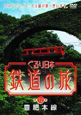 【中古】その他DVD 鉄道/12 グルリ日本 鉄道ノ旅