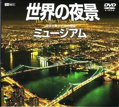 【中古】その他DVD 趣味/世界ノ夜景ミュージアム 夜空ヲ焦ガス光ノ