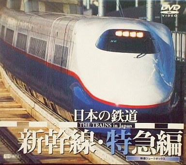 【中古】その他DVD 鉄道/日本ノ鉄道 新幹線・特急編