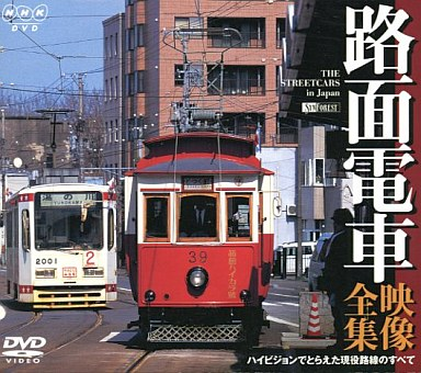 【中古】その他DVD 鉄道/路面電車・映像全集 ハイビジョンデトラ